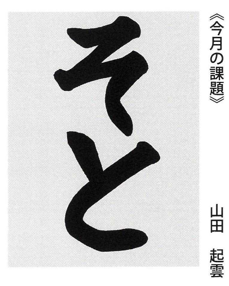 「そと」2021書究5月号