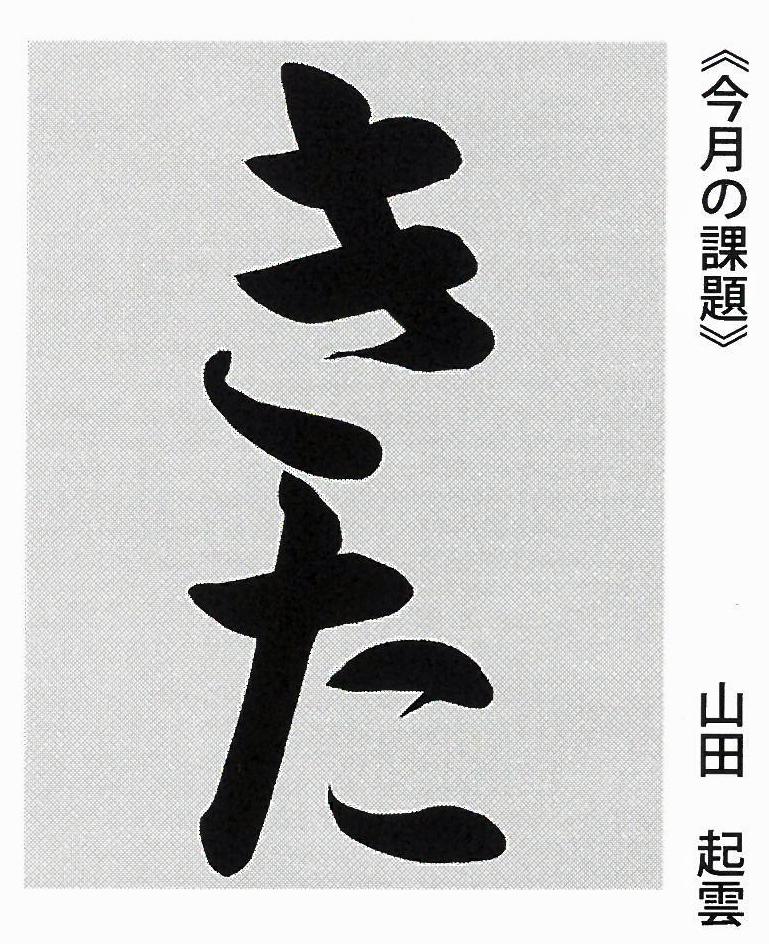 「きた」2021書究9月号
