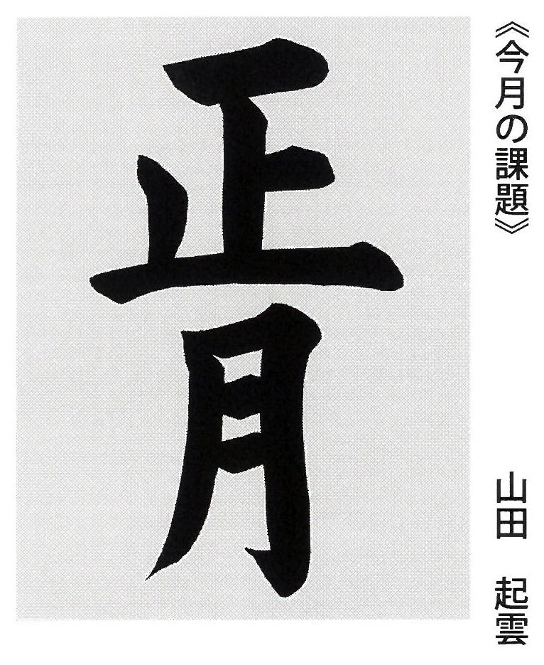 「正月」2021書究11月号