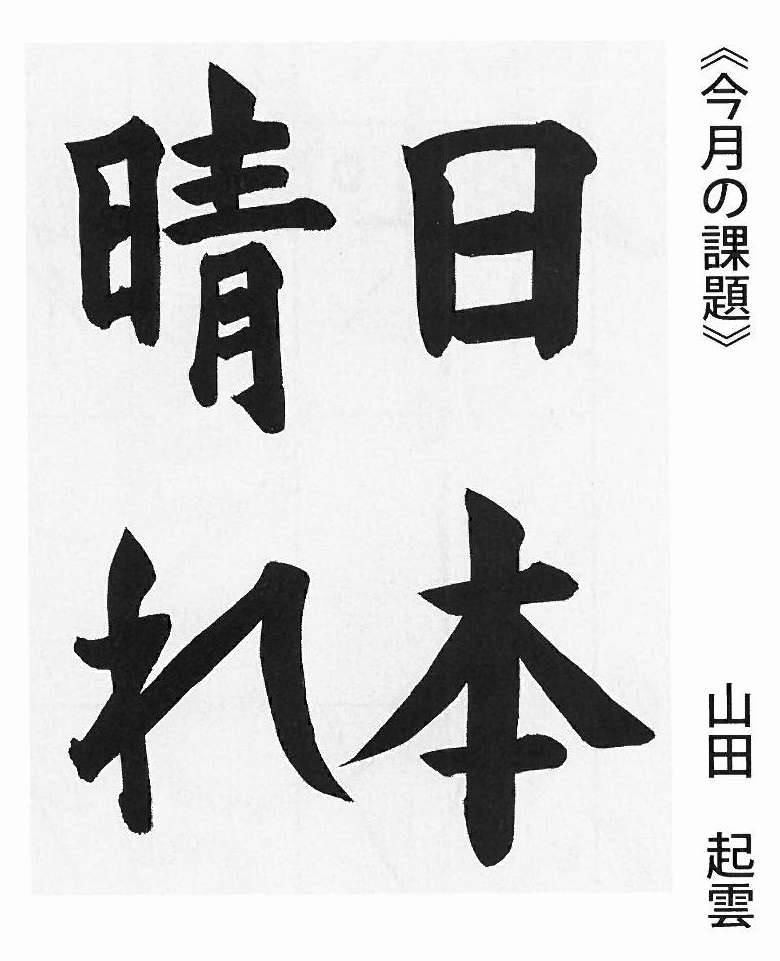 「日本晴れ」2021書究8月号