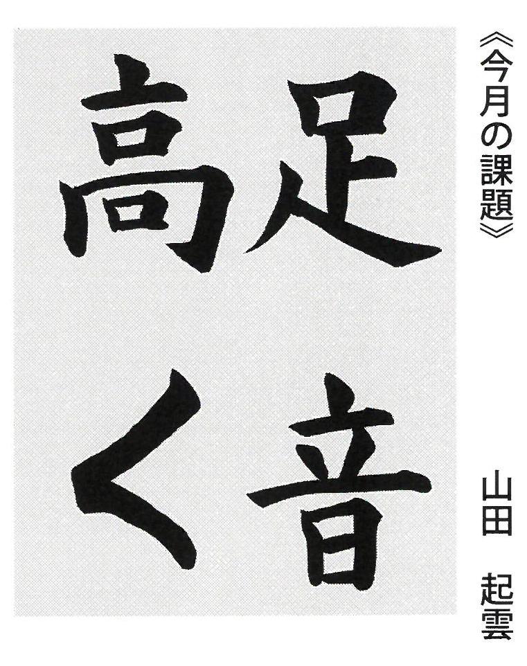 「足音高く」2021書究3月号