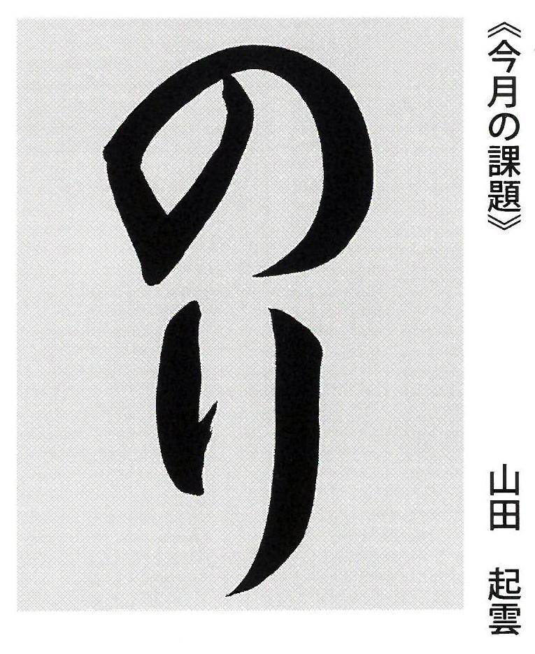 「のり」2021書究10月号