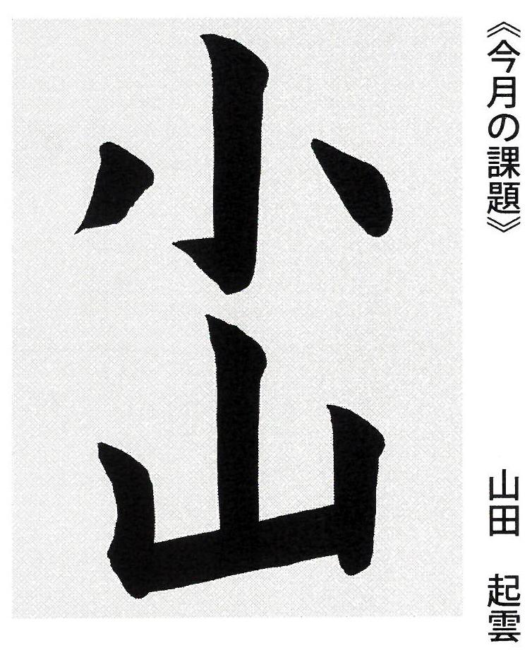 「小山」2021書究1月号
