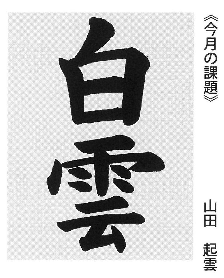 「白雲」2021書究6月号