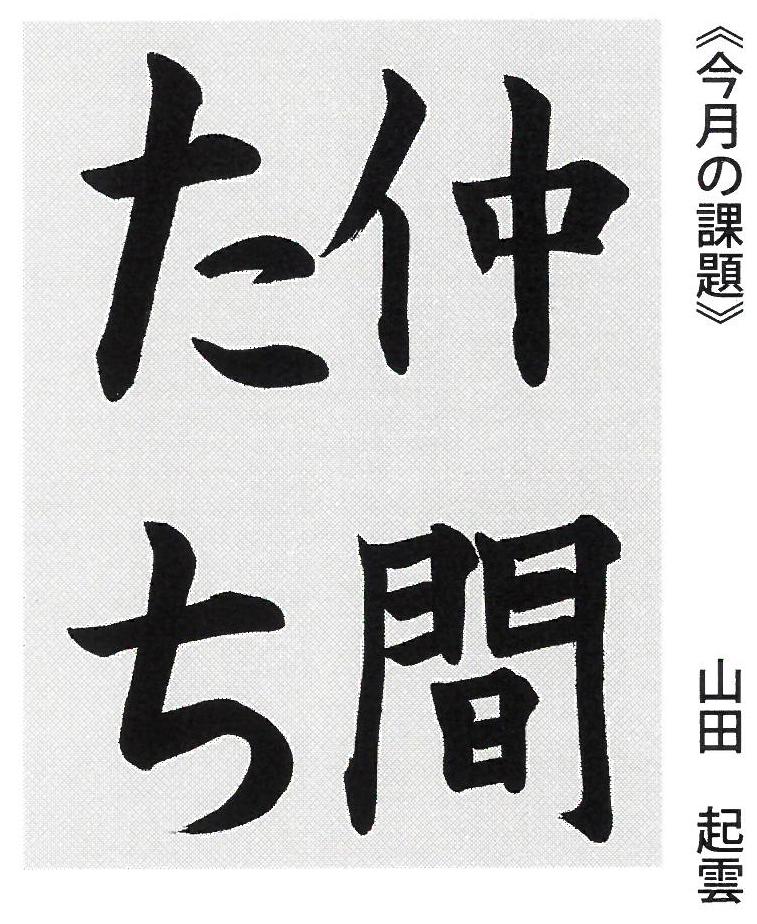 「仲間たち」2021書究7月号
