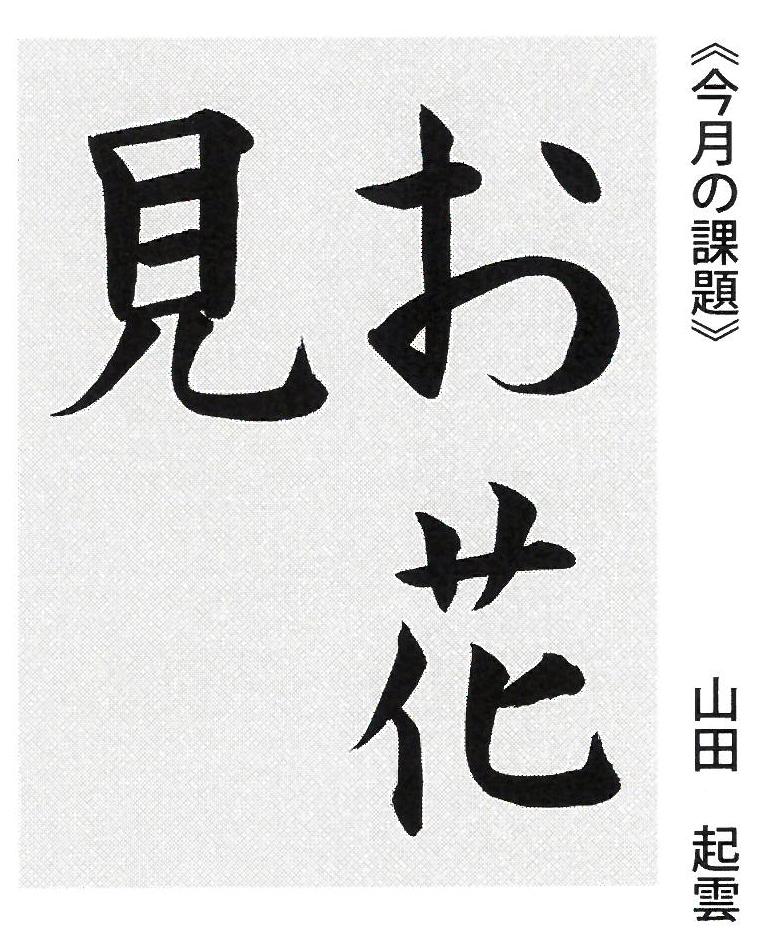 「お花見」2021書究2月号