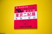 作品撮影 太田淑樹
