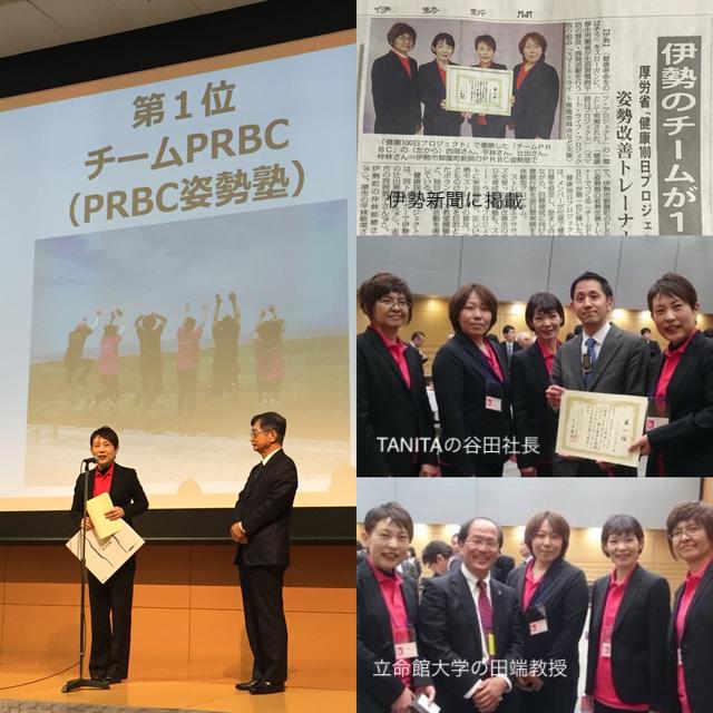 東京での表彰式