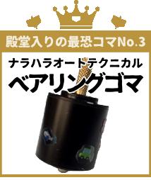 殿堂入りの最恐コマNo.3 ナラハラオートテクニカル ベアリングゴマ
