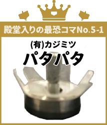 殿堂入りの最恐コマNo.5-1 カジミツ