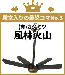 殿堂入りの最恐コマNo.3 カジミツ 風林火山
