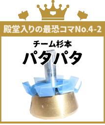 殿堂入りの最恐コマNo.4  チーム杉本 パタパタ