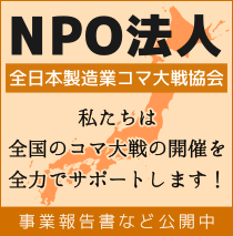NPO法人全日本製造業コマ大戦協会 私たちは 全国のコマ大戦の開催を 全力でサポートします! 事業報告書など公開中