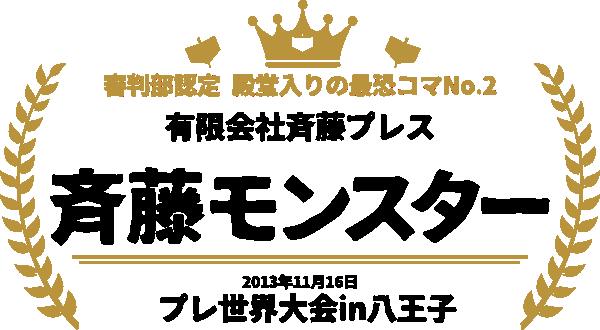 審判部認定 殿堂入りの最恐コマNo.2 有限会社斉藤プレス 斉藤モンスター 2013年11月16日  プレ世界大会in八王子
