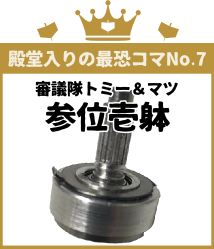 殿堂入りの最恐コマNo.7 審議隊トミー&マツ 参位壱躰