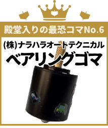 殿堂入りの最恐コマNo.6 ナラハラオートテクニカル ベアリングゴマ