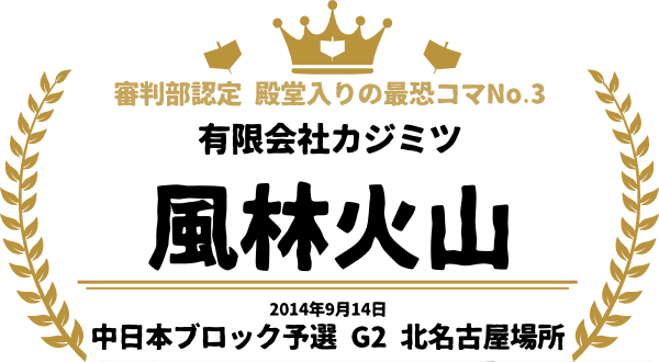 審判部認定 殿堂入りの最恐コマNo.3 有限会社カジミツ  風林火山 2014年9月14日 中日本ブロック予選 G2 北名古屋場所