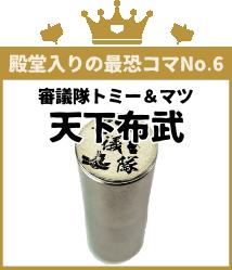 殿堂入りの最恐コマNo.6 審議隊トミー&マツ 天下布武