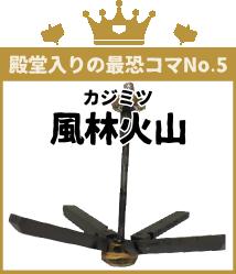 殿堂入りの最恐コマNo.5 カジミツ 風林火山