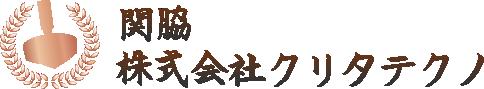 関脇 株式会社クリタテクノ