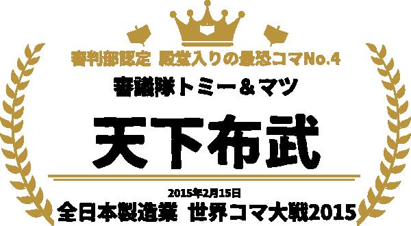 審判部認定 殿堂入りの最恐コマNo.4 審議隊トミー&マツ 天下布武 2015年2月15日 全日本製造業 世界コマ大戦2015