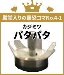 殿堂入りの最恐コマNo.4 カジミツ