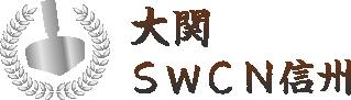大関 SWCN