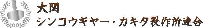 大関 シンコウギャー・カキタ製作所連合