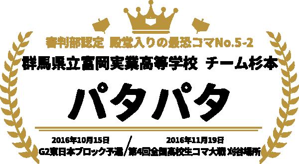 審判部認定 殿堂入りの最恐コマNo.5-2 群馬県立富岡実業高等学校 チーム杉本 パタパタ