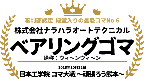 審判部認定 殿堂入りの最恐コマNo.6 株式会社ナラハラオートテクニカル ベアリングゴマ 通称:ウィ~ンウィ~ン 日本工学院 コマ大戦 ~頑張ろう熊本~