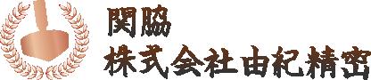 関脇 株式会社由紀精密
