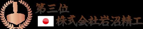 全日本製造業世界コマ大戦2015 第三位 株式会社岩沼精工
