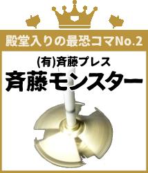 殿堂入りの最恐コマNo.2 斉藤プレス 斉藤モンスター