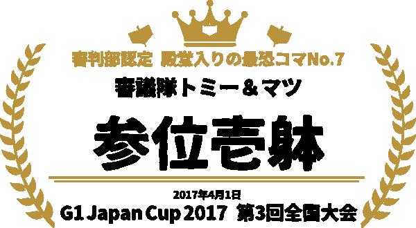 審判部認定 殿堂入りの最恐コマNo.7 審議隊トミー&マツ 参位壱躰 2017年4月1日 G1 Japan Cup 2017 第3回全国大会