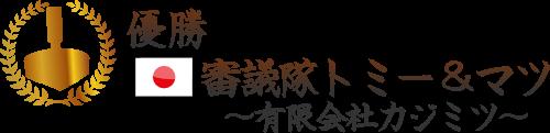 全日本製造業世界コマ大戦2015 優勝 審議隊トミー&マツ ~有限会社カジミツ~