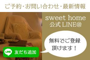 sweet home 公式LINE@