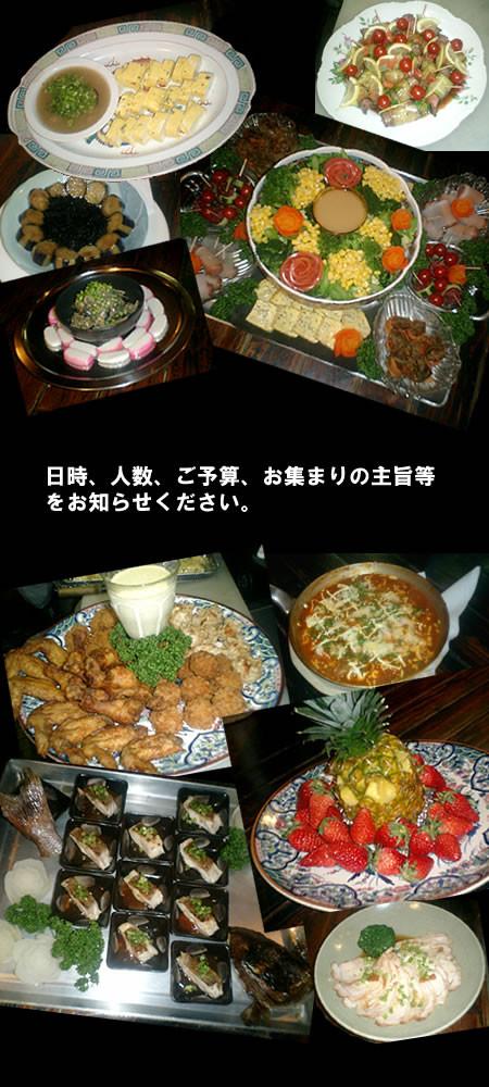 宴会料理一例