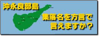 沖永良部島 集落名を方言で言えますか?