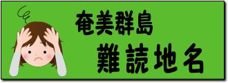 奄美群島 難読地名