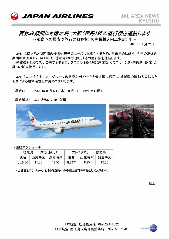 夏休みにも臨時便 JALの徳之島―伊丹線