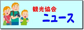 奄美の観光協会ニュース