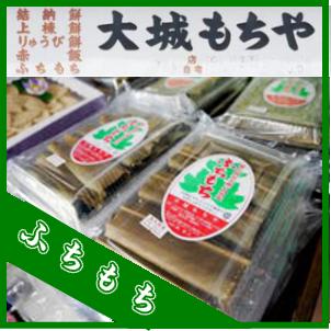 (2696)神戸支部『ふちもち』販売のご案内