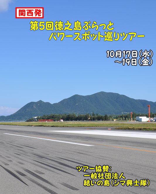 第5回 徳之島ぶらっとパワースポット巡りツアーポスター