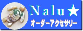 Nalu オーダーアクセサリー