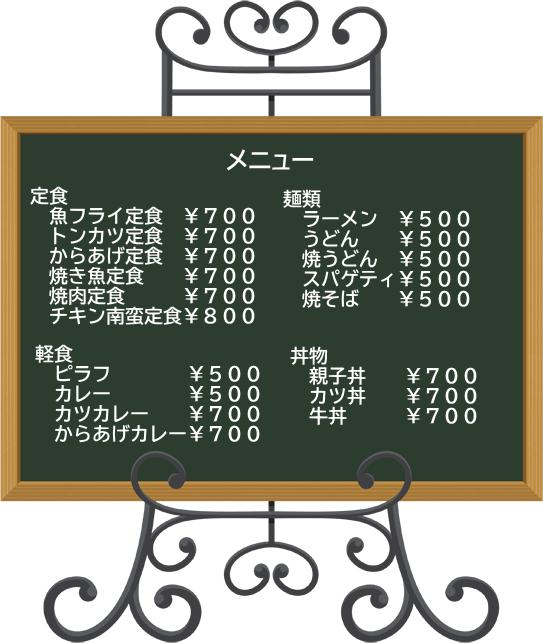 喫茶56 食事メニュー