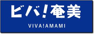 ビバ!奄美 ~奄美群島を楽しむためのアクティビティ予約サイト~
