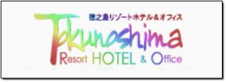 徳之島リゾートホテル&オフィス