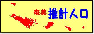 奄美の人口