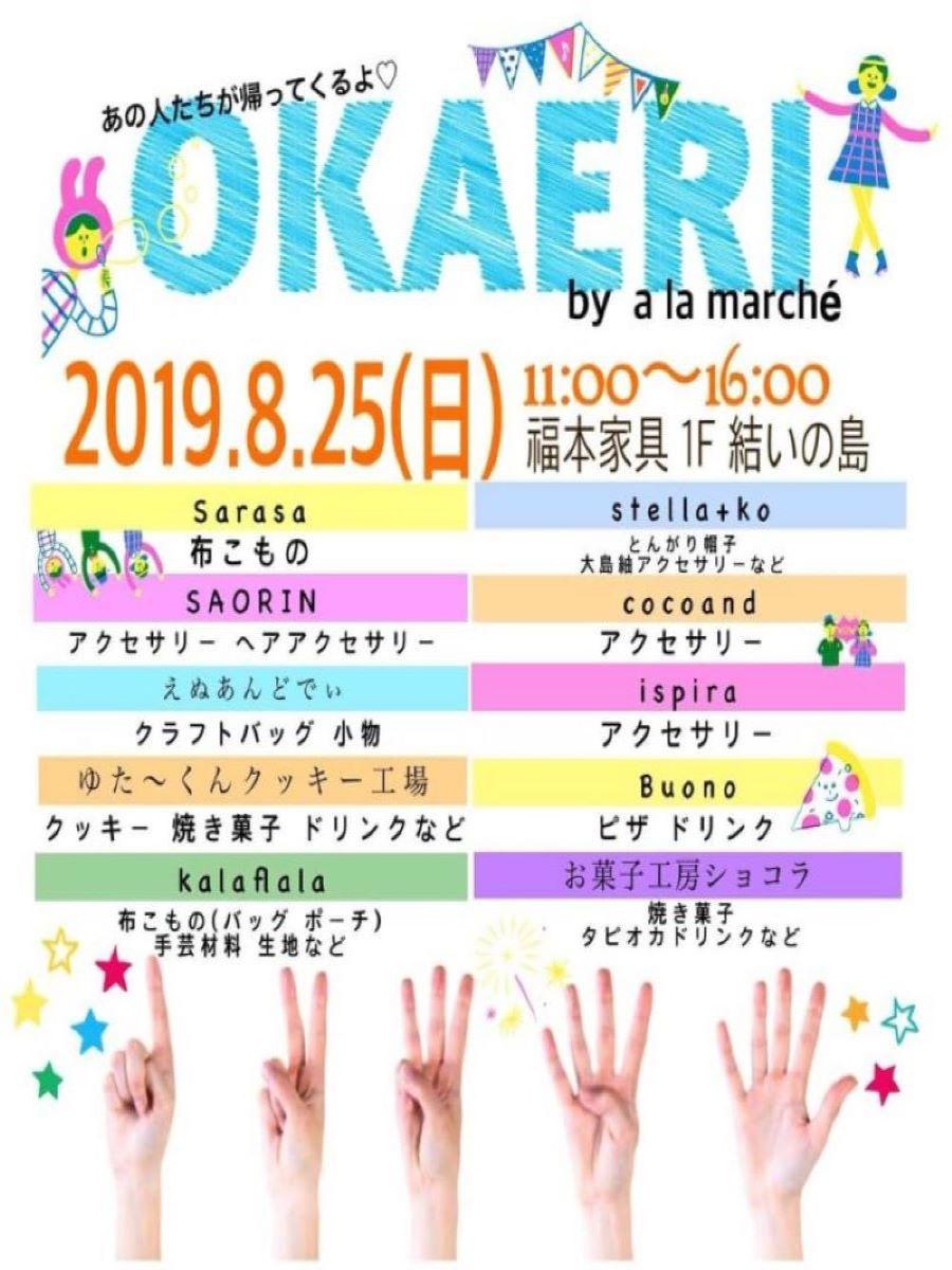「OKAERI by ala marche」(フリーマーケット)パンフレット