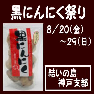 (2690)神戸支部『黒にんにく祭り』イベント開催のご案内